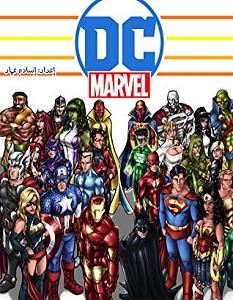 تحميل كتاب pdf DC Vs. Marvel: Characters guide – إسلام عماد