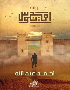 تحميل رواية أميجوس pdf – أحمد عبد الله