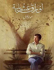 تحميل كتاب أوراق عشرينية pdf – أحمد أبو خليل