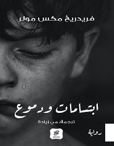 تحميل رواية ابتسامات ودموع pdf – فريدريخ مكس مولر