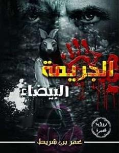 تحميل رواية الجريمة البيضاء pdf – عمر بن شريط
