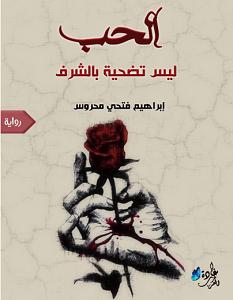 تحميل رواية الحب ليس تضحية بالشرف pdf – إبراهيم فتحي محروس