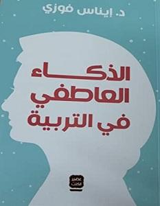 تحميل كتاب الذكاء العاطفي فى التربية pdf – إيناس فوزي