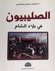 تحميل كتاب الصليبيون في بلاد الشام pdf – مصعب حمادي نجم الزيدي