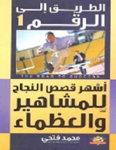 تحميل كتاب الطريق الى الرقم 1 pdf – محمد فتحي