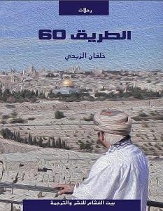 تحميل كتاب الطريق 60 pdf – خلفان الزيدي