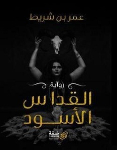 تحميل رواية القداس الأسود pdf – عمر بن شريط