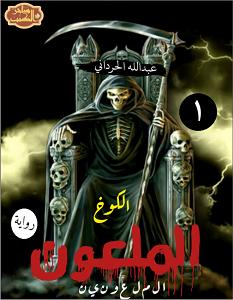 تحميل رواية الكوخ الملعون pdf – عبدالله الحرداني