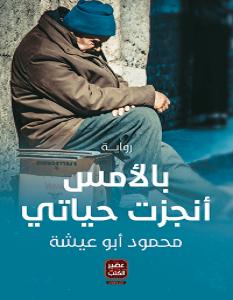 تحميل رواية بالأمس أنجزت حياتي pdf – محمود أبو عيشة