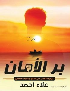 تحميل كتاب بر الأمان pdf – علاء أحمد