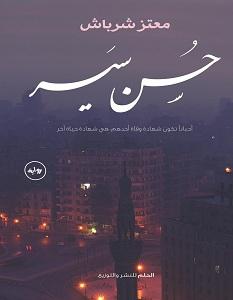 تحميل رواية حسن سير pdf – معتز شرباش