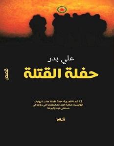 تحميل رواية حفلة القتلة pdf – علي بدر
