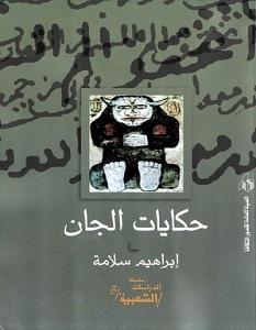 تحميل كتاب حكايات الجان pdf – إبراهيم سلامة