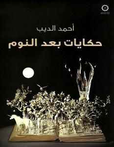 تحميل رواية حكايات بعد النوم pdf – أحمد الديب