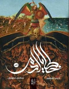 تحميل رواية خطايا آدم pdf – أحمد مسعد وسامي ميشيل