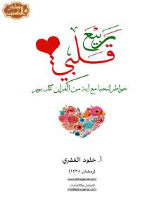تحميل كتاب ربيع قلبي pdf – خلود الغفري