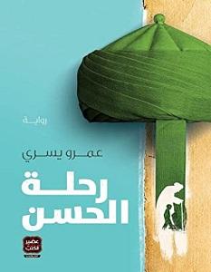 تحميل رواية رحلة الحسن pdf – عمرو يسري