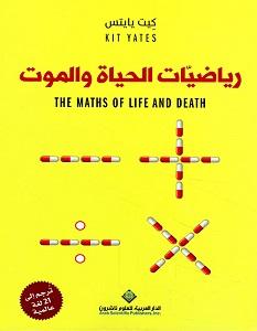 تحميل كتاب رياضيات الحياة والموت pdf – كيت يايتس