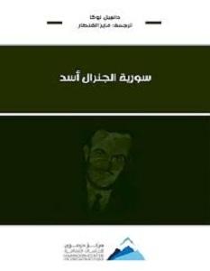 تحميل كتاب سورية الجنرال أسد pdf – دانييل لوكا