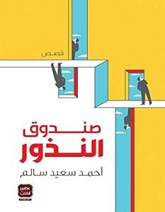 تحميل رواية صندوق النذور pdf – أحمد سعيد سالم