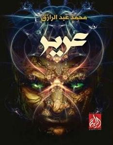 تحميل رواية عرير pdf – محمد عبد الرازق
