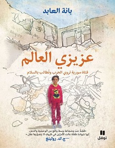 تحميل كتاب عزيزي العالم pdf – بانة العابد