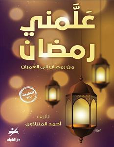 تحميل كتاب علمني رمضان pdf – أحمد المنزلاوي