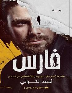 تحميل رواية فارس pdf – أحمد الكراني