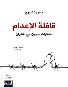 تحميل كتاب قافلة الإعدام pdf – بهروز قمري
