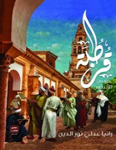 تحميل رواية قرطبة عروس الأندلس pdf – رانيا عدلي نور الدين