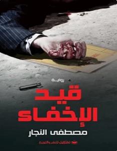 تحميل رواية قيد الإخفاء pdf – مصطفى النجار