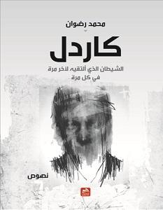 تحميل كتاب كاردل الشيطان الذي ألتقيه لآخر مرة في كل مرة pdf – محمد رضوان