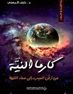 تحميل كتاب كارما النية pdf – نايف الجهني