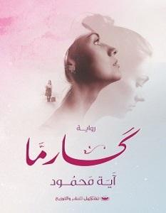 تحميل رواية كارما pdf – آية محمود