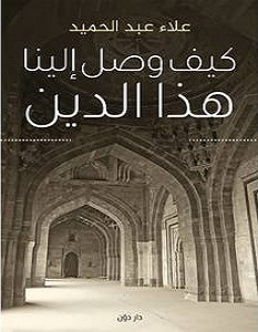 تحميل كتاب كيف وصل إلينا هذا الدين pdf – علاء عبد الحميد