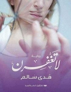 تحميل رواية لا تغفرن pdf – هدى سالم