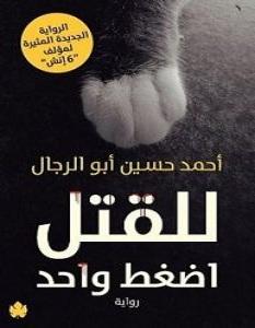 تحميل رواية للقتل اضغط واحد pdf | أحمد حسين ابو الرجال