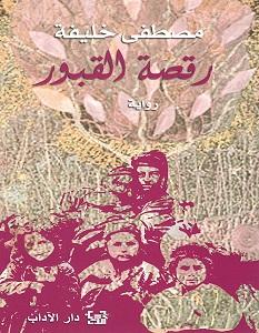 تحميل رواية رقصة القبور pdf – مصطفى خليفة