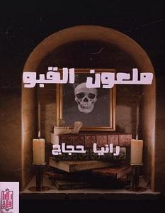 تحميل رواية ملعون القبو pdf – رانيا حجاج