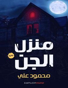 تحميل رواية منزل الجن pdf – محمود علي