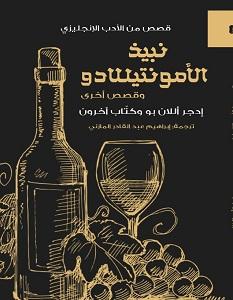 تحميل رواية نبيذ الأمونتيللادو pdf – إدجار آلان بو وآخرون