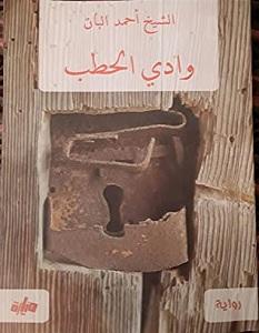 تحميل رواية وادي الحطب pdf – الشيخ أحمد البان