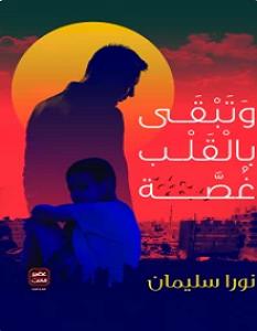 تحميل رواية وتبقى بالقلب غصة pdf – نورا سليمان