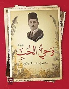 تحميل رواية وحي الحب pdf – محمود السامرائي
