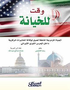تحميل كتاب وقت للخيانة pdf – رضا كاهليلي