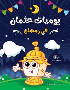 تحميل كتاب يوميات عثمان في رمضان pdf – فريق مصلحون