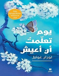 تحميل رواية يوم تعلمت أن أعيش pdf – لوران غونيل