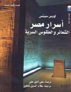 تحميل كتاب أسرار مصر الشعائر والطقوس السرية pdf – لويس سبينس