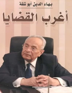 تحميل كتاب أغرب القضايا pdf – بهاء الدين أبو شقة