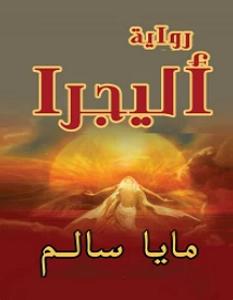 تحميل رواية أليجرا pdf – مايا سالم
